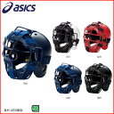 Catchers helmet (with the mask) BPH330 for Asics - asics - youth hard expressions