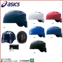 Catchers helmet BPH430 for Asics - asics ... soft expressions