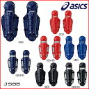 Catcher leg guards (single cup) BPL530 for Asics - asics - youth soft expressions