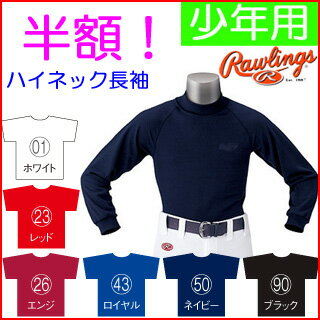 Sale 60% off! Rolling baseball ジュニアハイネックアンダー shirt (long sleeve)-all season BRD838