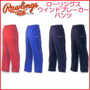 Special price half price! Rawlings windbreaker underwear BRG294