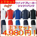 A special price! Rawlings - Rawlings - windbreaker shirt + underwear top and bottom set BRG29X(BRG293+BRG294)