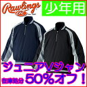 Special price half price! Rawlings youth V Jean (entering long sleeves, middle ) BRG875