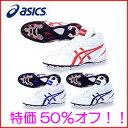 70% of special price off! Spikes pre-field mid raster GFS-25 for Asics baseball