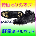 Special price half price!  MT GFS-29 for Asics baseball