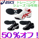 Special price half price! Training shoes little monster TR GFT300 for Asics baseball