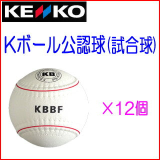 Great deals! Kengo World Baseball (K ball) League approved ball 1 dozen... KWLB-A-IBAF