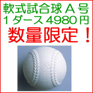 Great deals! A dozen sell NK-A softball JSBB certified ball game ball issue for baseball
