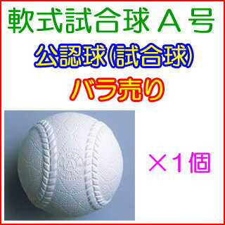 JSBB certified ball game ball Softball Baseball for A issue rose up for sale NK-A-BARA