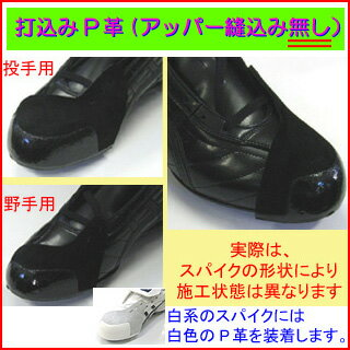 Spikes add: placing P leather upper 縫込み no P-KAWA