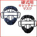 Special price half price! Catcher mask light weight type RCM-12 [130602ss] for Rawlings hard expressions
