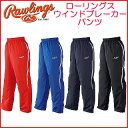 Special price half price! Rawlings windbreaker underwear RK3012