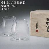 【日本製】 松徳硝子 うすはり 葡萄酒器 ブルゴーニュ ペアセット Φ66×H90mm(350ml) 2921010