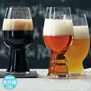 【ドイツ製】 飲み比べ ビールグラス シェリール テイスティングキット SPIEGELAU シュピゲラウ JS-232