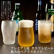 【日本製】ビール 飲み比べセット プレミアム桜 クラフトビアグラスセット アデリア S-6209