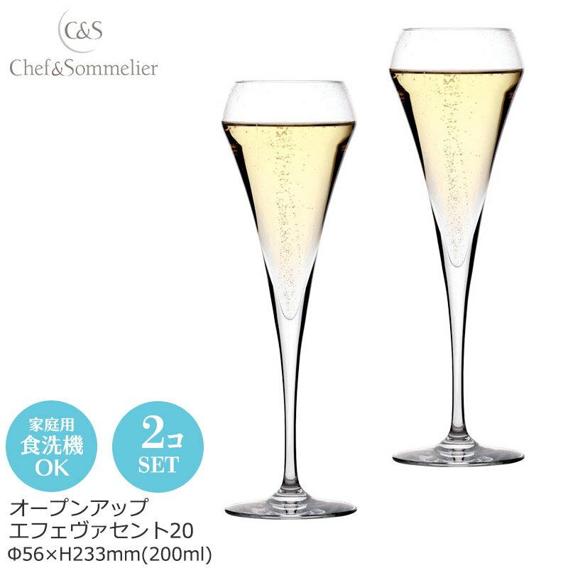 フランス製シャンパングラスペアセットChef&Sommelierシェフ&ソムリエオープンアップエフェ