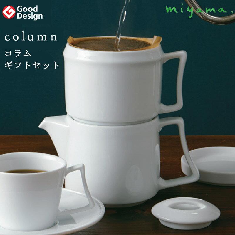 miyama深山陶器コーヒードリップギフトセットコラム食器洗浄機対応電子レンジ対応34-126-10