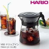 【食器洗浄機対応】【電子レンジ対応】ハリオ HARIO 耐熱ガラス製 コーヒーサーバー V60ドリップイン 700ml(2〜5人用) VDI-02B【日本製 専用ペーパーフィルター