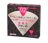 【日本製】ハリオ V60用ペーパーフィルター透過法すい形02用 40枚入り VCF-02-40W【コーヒー ドリップ ペーパードリップ】