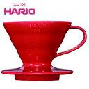 HARIO ハリオ コーヒー ドリッパー V60 透過 セラミック ドリッパー 01 レッド 1〜2杯用  VDC-01R