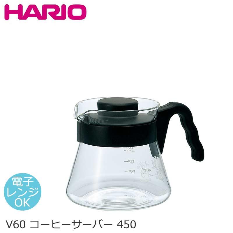 HARIOハリオ耐熱ガラスV60コーヒーサーバー4501〜3杯用食器洗浄機対応電子レンジ対応熱湯対応