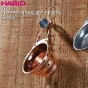 【メール便対応】【日本製】 コーヒー メジャースプーン ハリオ V60 計量スプーン カパー コーヒー粉12g用 M12-CP