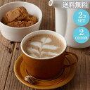 コーヒーカップ & ソーサー ペアセット bico(ビコ) 深山陶器