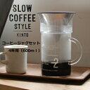 KINTO キントー コーヒー ジャグ セット 600 Φ120×H200mm(600ml 2〜4人用) 27652【楽ギフ_包装】