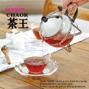 ハリオ HARIO 1〜2杯用 耐熱ガラス ティーサーバー 茶王 300ml CHAN-2SV