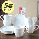 【送料無料】 コーヒー カップ & ソーサー 5客セット エクステム TW-841
