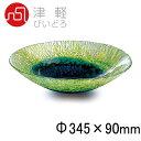 【日本製】 津軽びいどろ 水盤 バイキングボール グリーン Φ345×H90mm F-79816