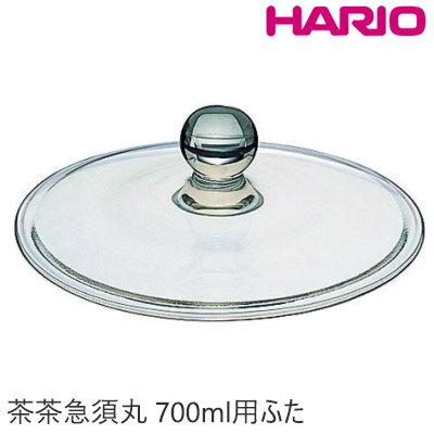 ハリオ HARIO 替えフタ 茶茶急須丸700ml用 スペア F-QSR-30