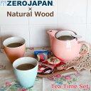 【送料無料】【日本製】かわいいポットにカップ2個+おしゃれで使いやすいトレーをセット♪ Natural Wood × ZERO JAPAN ティータイムセット