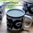 【波佐見焼】 マジョリカ マグカップ Φ75×H75mm(250ml) 73448【楽ギフ_包装】