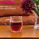 【日本製】 ハリオ HARIO 耐熱ガラス 香り マグカップ Φ82×H93mm(330ml) HKM-1T