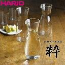 【日本製】 ハリオ HARIO 耐熱ガラス 徳利 粋 Φ60×H164mm(300ml) TI-300T