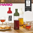 【日本製】 ハリオ HARIO フィルターインボトル Φ71×H300(750ml) FIB-75【楽ギフ_包装】
