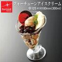 【イタリア製】 パフェグラス フォーチューン アイスクリーム Bormioli Rocco ボルミオリロッコ Φ125×H180mm(300ml) BO-436