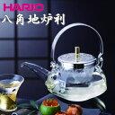 ハリオ HARIO 八角 地炉利 360ml 2合 IDS-2ESV