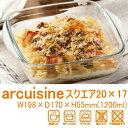 【フランス製】 耐熱皿 スクエア グラタン皿 20×17 arcuisine アルキュイジーヌ W198×D170×H55mm(1200ml) H-3621