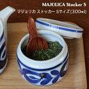 【有田焼】 キャニスター マジョリカ ストッカー Sサイズ Φ90×H75mm(300ml) 73449