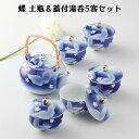 【送料無料】【有田焼】 土瓶と蓋付湯呑み5客セット 蝶 蓋付茶器揃 10152