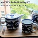 【送料無料】【波佐見焼】 ギフトセット マジョリカ ペア マグ + ポット セット
