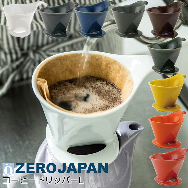 ZEROJAPANゼロジャパンコーヒードリッパーLサイズ117×152×H103mm全6色食器洗浄機