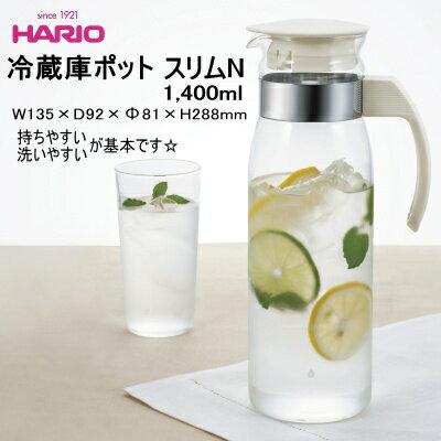 【日本製】 ハリオ HARIO 耐熱ガラス 冷蔵庫ポット 1400ml RPLN-14-OW【麦茶ポット】【楽ギフ_包装】 -