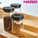 ハリオ HARIO 耐熱ガラス 珈琲 キャニスター Mサイズ 800ml(コーヒー豆・粉:約200g) MCN-200B
