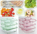 イワキ iwaki 耐熱ガラス パック&レンジ 角型 長方形 システム 7点セット