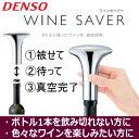 【送料無料】ワインセーバー DENSO デンソー EJ261SV
