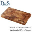 楽天K's Rainbow木製 まな板 エンドグレイン カッティングボード 脚付き Lサイズ デザイン & スタイル D&S W400×D250×H38mm QW-5303