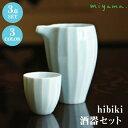 【日本製】 酒器セット hibiki(ヒビキ) 深山陶器 今だけ選べる格子盆付♪(酒器+盃2個+今だけ格子盆プレゼント)
